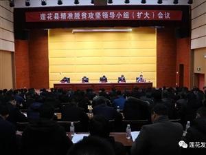 2月12日,全县精准脱贫攻坚领导小组(扩大)会议在县文体中心多功能厅举行。这是春节后召开的第一个全县