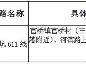 2019年3月5日计 划 停 电 通 知