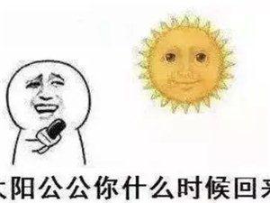 太阳流浪了,供电公司这样做...