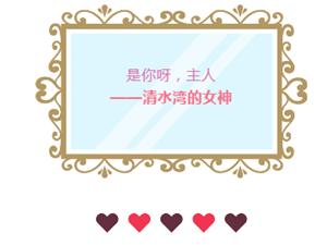 """清水�车呐�神��又在""""作威作福""""了!秒房巨�@喜!火速集�Y!!"""