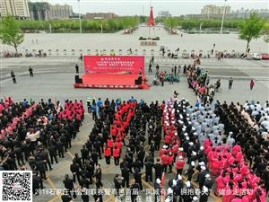 高邑举办凤城有约、拥抱春天高邑千人健步走活动