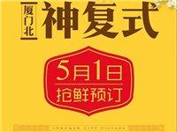 狂欢5?1︱龙门天城,神复式抢鲜预订;嗨玩3天,好礼不停