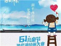 六一儿童节孙武湖绘画大赛获奖名单公布
