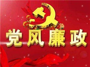 涞源县气象局召开党风廉政宣传教育月活动动员会