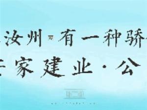 """【汝州建业・公园里】""""欢享父亲节 玩乐公园里""""活动精彩预告"""