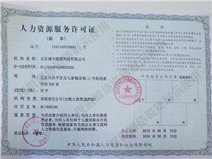 """睢县在线喜获""""互联网人力资源业务许可"""",助力人才业务合规运营"""