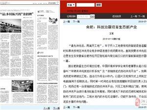 人民政协报赞合肥:科技治霾培育生态新产业