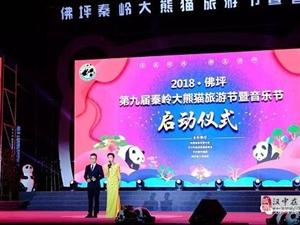 2019佛坪第十届秦岭大熊猫文化旅游节精彩内容抢先看!