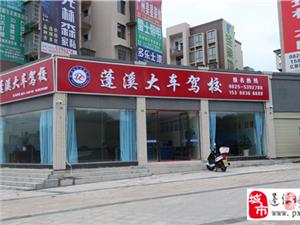 蓬溪县成立首家大车(B2)培训学校