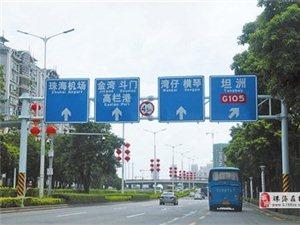 珠海大道九洲大道交通标志整治一新,指示清晰明了 眼里有了路 不怕找不到方向