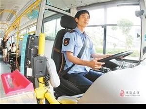 """时刻把乘客安全放在心上 珠海市""""最美司机""""――林汉英"""