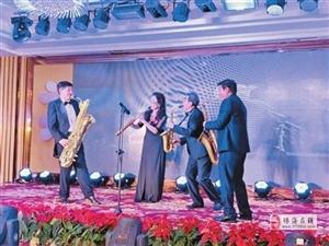 珠海市音协萨克斯专业委员会成立
