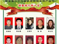 隰县第二十七届扶贫网销农特产品节 圆满落下帷幕