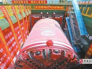 珠�C城�H二期工程首�_盾���C�利始�l 明年5月底前完成4.3公里隧道盾��施工