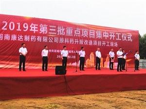 我市2019年第三批重点项目集中开工刘昌宇下达开工令