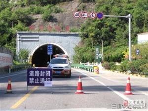 出行注意啦!210��道�t石梁隧道��行交通管制,每2小�r通行一次