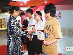 2019年天威慈善助学专项资金发放仪式举行 32名珠海籍贫困学子圆大学梦