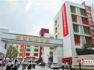 潮联学校正式移交香洲区人民政府 9月2日迎首批新生,可提供1200个学位