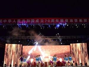 濮阳县举行脱贫攻坚基层文艺宣传队展演