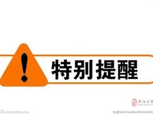 濮�市教育局�o急提醒:拿�X�湍戕D�W入�W的都是�_子!