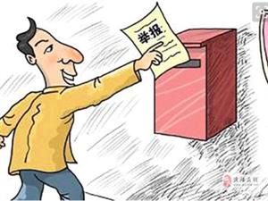 濮阳一房产商违规预售商品房被举报,已立案调查!
