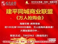 火爆!全国同城百业商家联盟《万人抢购会》建平站,盛大启幕!!