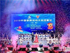 2019中国极限运动大会在濮阳水秀举行闭幕仪式