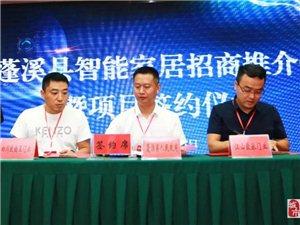 蓬溪智能家居产业招商推介会上签约五家企业