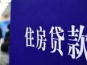 奉�人注意:10月8日起�J款�I房有大�化!