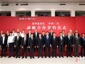 打造中国超级CP,中国一汽与新华社签署战略合作协议
