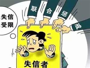 濮阳又一批失信被执行人曝光了!
