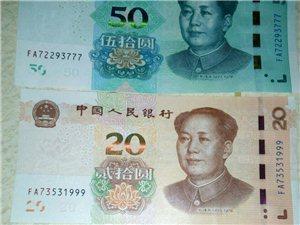 新版人民币发行,已有临泉人拿到……