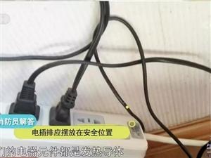 家里有这种插线板的赶紧扔!容易触电、引发火灾……