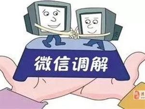 濮阳一法官通过聊微信三个月,成功让失信人偿还债款