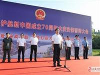 蘭溪舉行平安護航新中國成立70周年大慶安保誓師大會