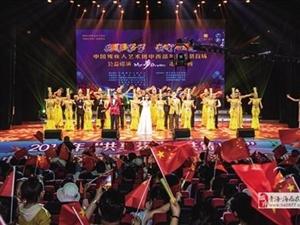 中国残疾人艺术团中西部地区百县百场公益巡演走进海西