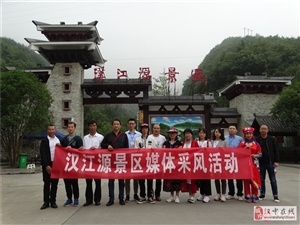 媒体采风活动走进宁强县汉江源景区
