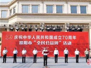 """濮阳市启动庆祝中华人民共和国成立70周年""""全民公益周""""活动"""
