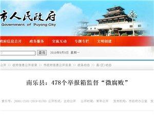 """濮阳南乐为遏制农村""""微腐败""""新增举报箱478个!"""