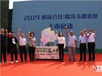 隰县玉露香梨上市发布会在隰县习礼村举行