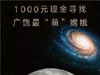 """玉兔下凡,1000元现金寻找广饶最""""萌""""嫦娥"""
