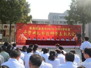 新县职业高中党总支书记陈文在同志在2019秋开学典礼暨教师节表彰大会上的讲话