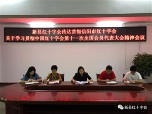 新县红十字会传达贯彻信阳市红十字会关于学习贯彻中国红十字会第十一次全国会员代表大会精神