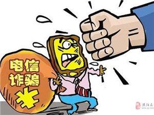 濮阳警方破获特大诈骗案,抓获犯罪嫌疑人23人!