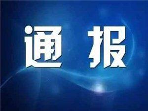 收受礼金、公款旅游,泸州纪委监委公开曝光4起违反中央八项规定精神问题典型案例