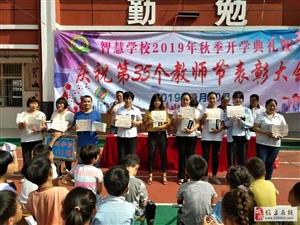 智慧学校隆重举行开学典礼暨庆祝第35个教师节表彰大会