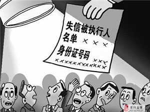 最新一期濮阳失信被执行人曝光