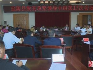 【脱贫攻坚】盐源县脱贫攻坚领导小组第17次会议召开