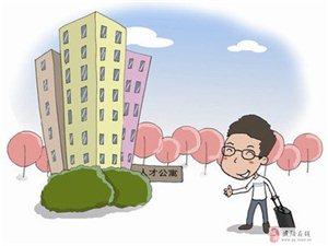 要选房啦!濮阳人才公寓选房时间地点公布,请注意查收!