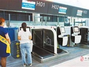珠海机场智能服务升级 90秒自助完成行李托运